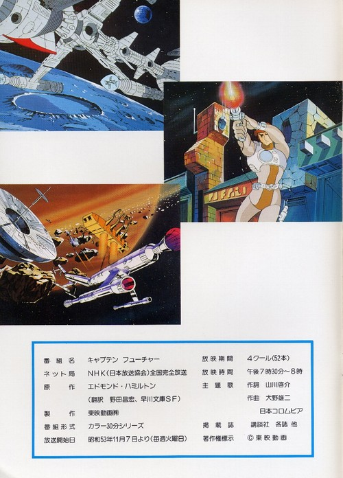 1978_captain_future01