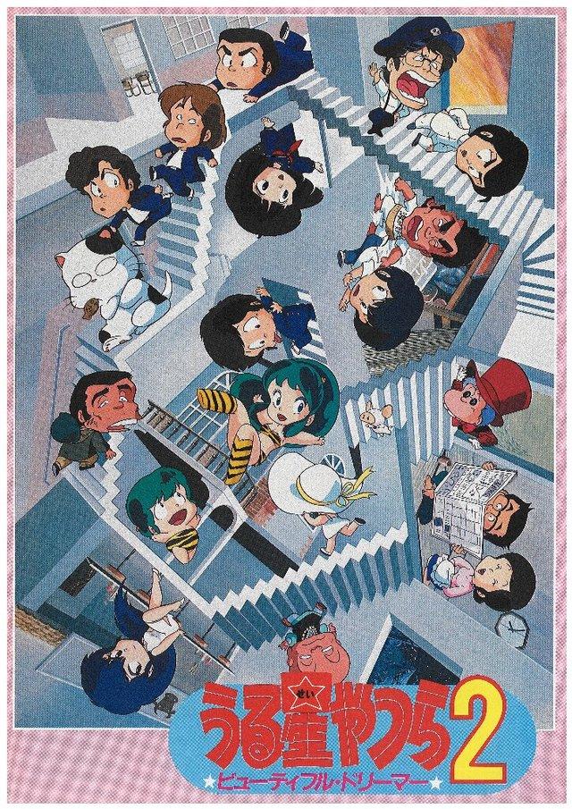 1984_urusei2_000