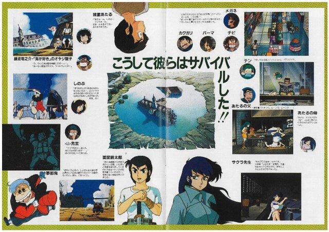 1984_urusei2_008