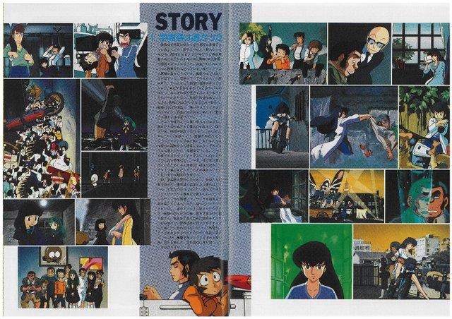 1984_urusei2_010