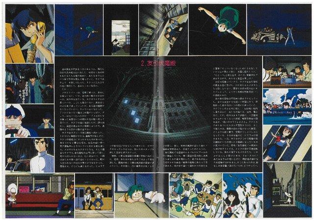 1984_urusei2_012