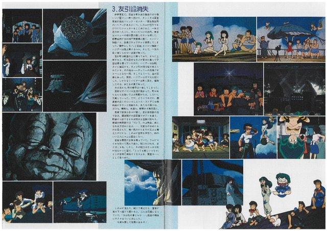 1984_urusei2_014