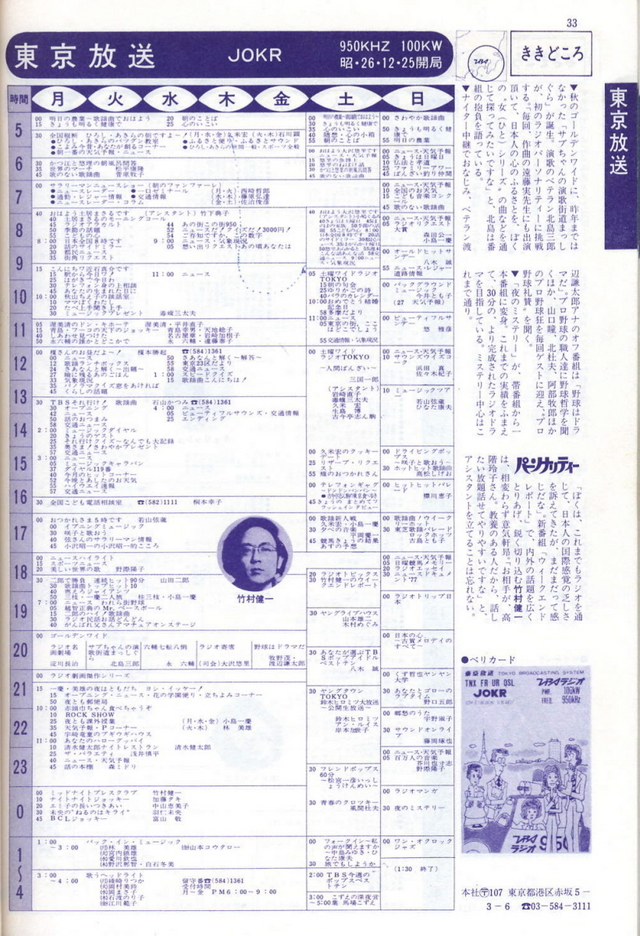 Rr19774_p033_jokr