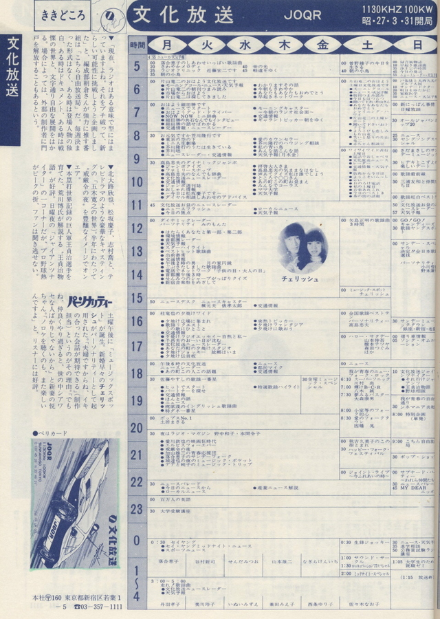Rr19774_p034_joqr