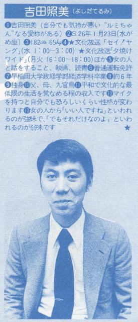 Rr19802_joqr_terumi