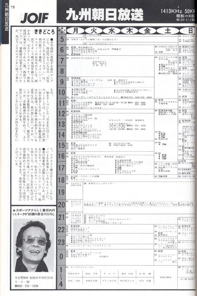 Rr19803_p078_joif_kyusyuasahi